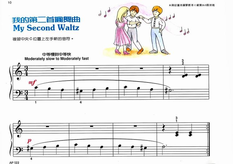 断奏练习曲谱