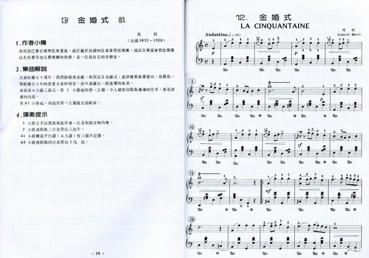 我们口风琴乐谱
