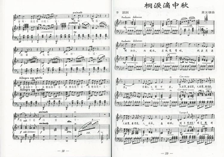 红豆词钢琴简谱