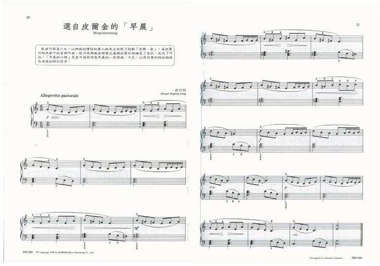 快乐的doremi葫芦丝歌谱