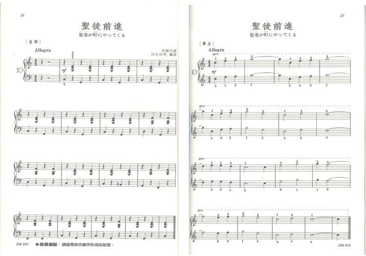 【批发】dm010《日本doremi》快乐的钢琴联弹曲集-1
