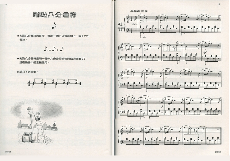 儿童拜尔钢琴教本(五)