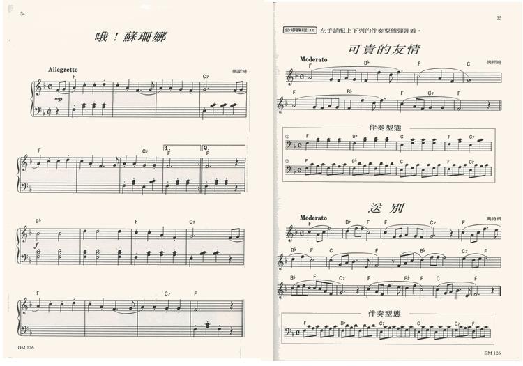 快乐的钢琴伴奏法(1)单手篇图片