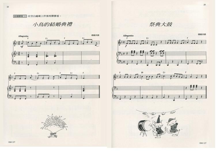 音乐教案快乐的doremi