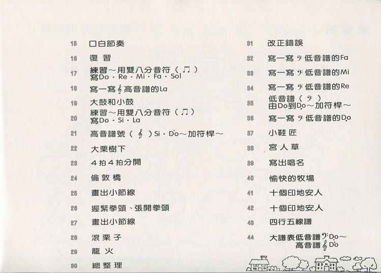【批发】dm202《日本doremi》do re mi 音乐律动(第2级)