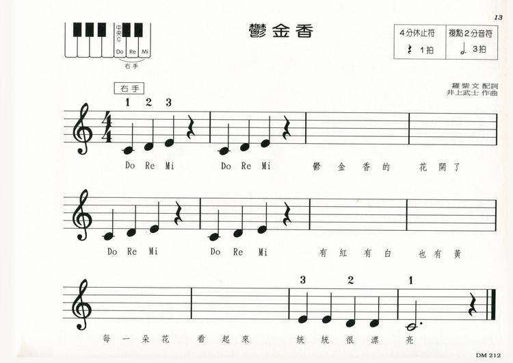 简单歌曲陶笛谱