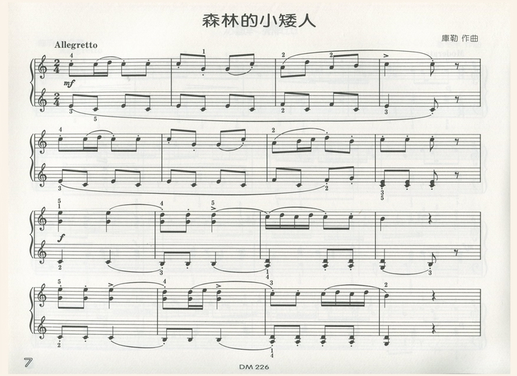 幼儿园小班钢琴歌曲简谱