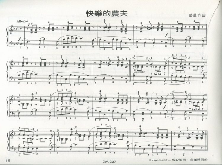 日本ドレミ doremi楽谱