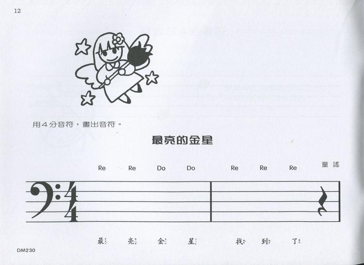 请使用(高音谱上练习)(低音谱极大谱表的练习)图片
