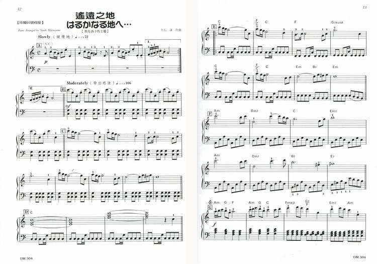 天音国际出版 日本ドレミ doremi楽谱 宫崎骏动画系列 宫崎骏卡通钢琴