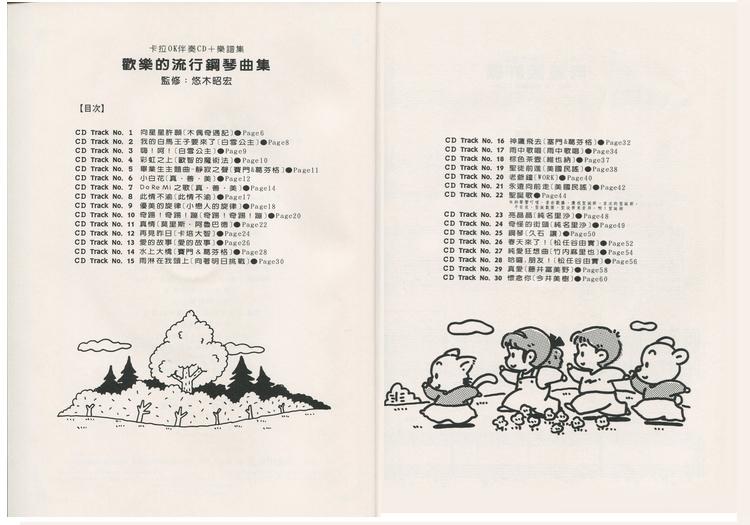 M317 日本DOREMI CD 乐谱欢乐的流行钢琴曲集