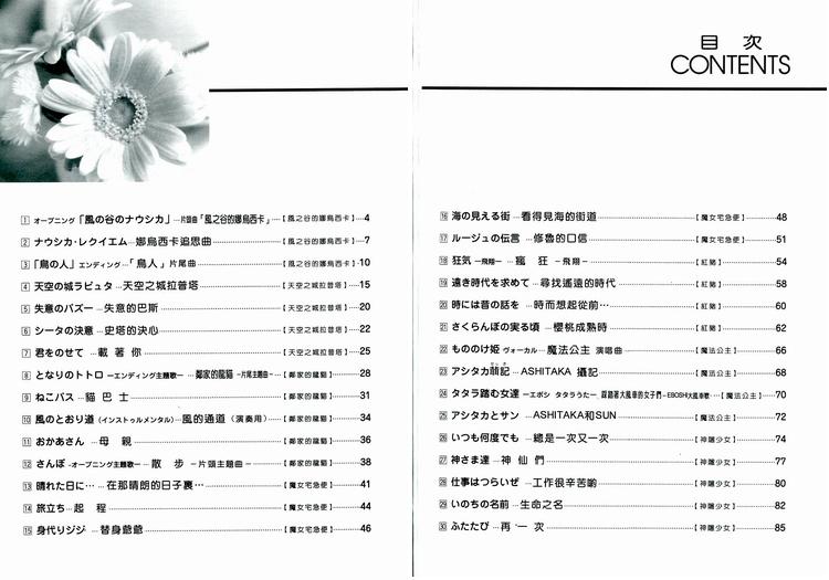 天音国际出版 日本ドレミ doremi楽谱 宫崎骏动画系列 宫崎骏动画钢