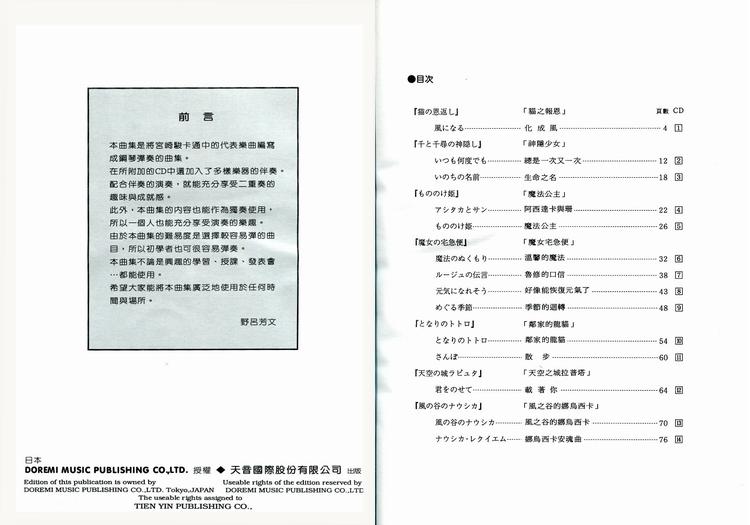 【批发】dm340《日本doremi》cd 乐谱 宫崎骏动画钢琴作品集