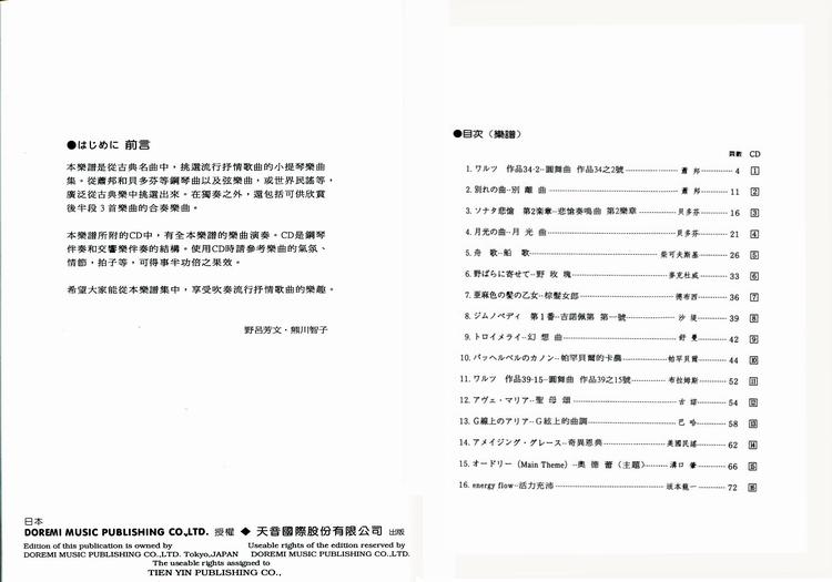 EMI CD 乐谱 小提琴古典名曲演奏集
