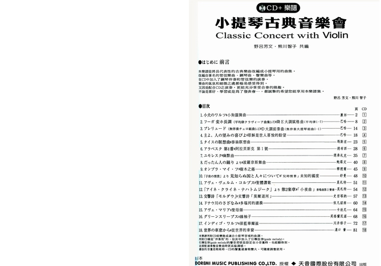 日本ドレミ doremi楽谱 乐谱- 提琴类曲集 小提琴古典音乐会