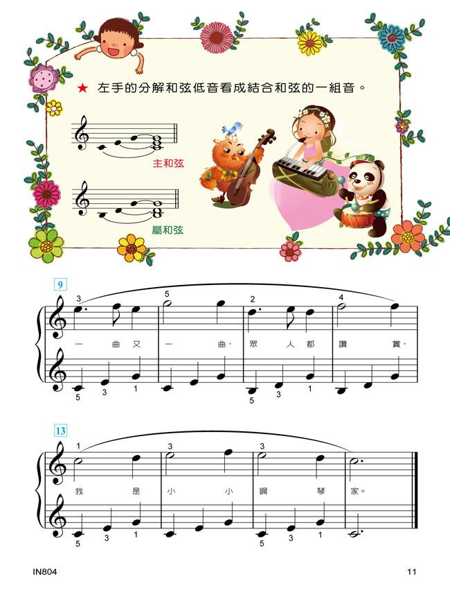 小黄人阿卡贝拉谱子-乐家小舖 ~ 乐谱乐器专卖店【IN804 《贝多芬》快乐学拜尔-优化版3 -