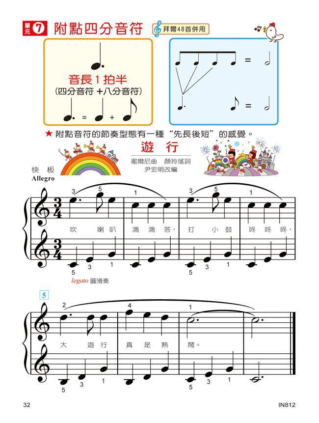 5×30cm 48页,附大张鼓励贴纸 ★内容介绍:  一般的拜尔并用曲集