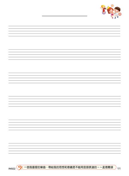 31则音乐大师名言 ★ 31张音乐可爱绘图 ★ 引发学音乐的兴趣.