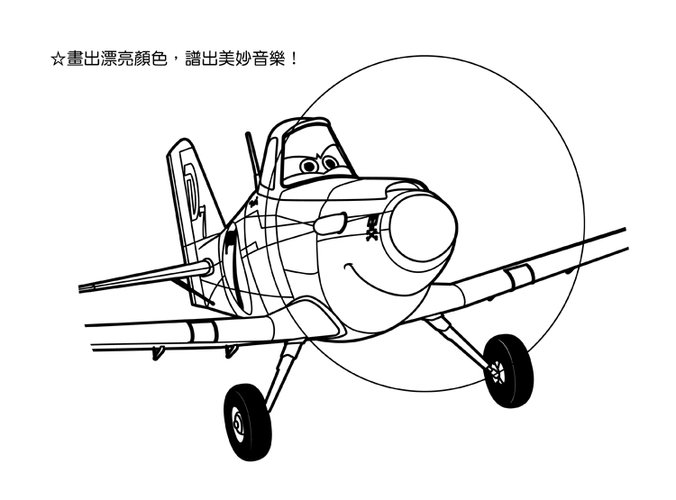 tn353 《迪士尼》飞机总动员~大4行五线谱