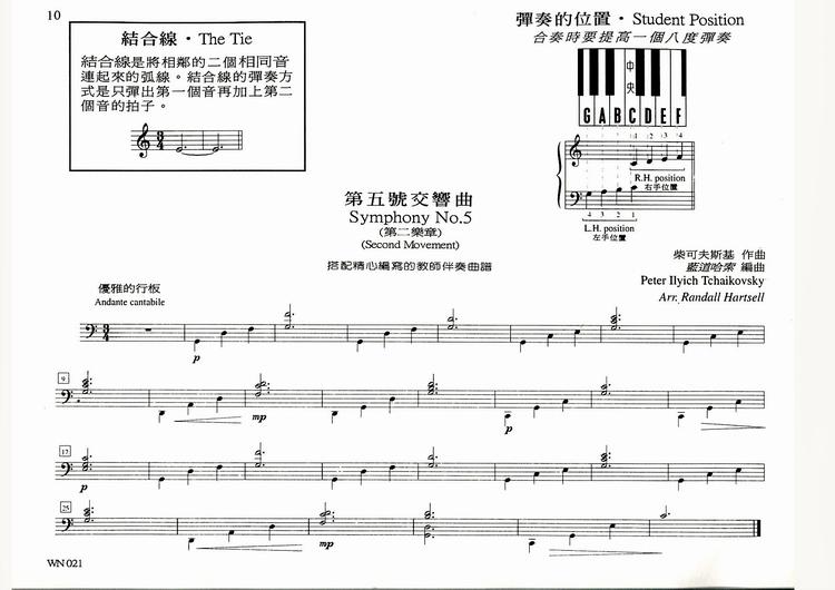 天音国际出版 布拉姆必胜课运动健将 幼童钢琴并用系列 古典名曲 教学